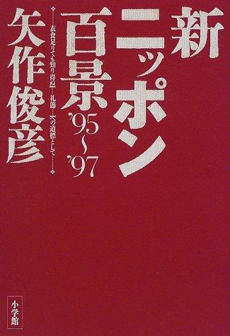 新ニッポン百景―衣食足りても知り得ぬ「礼節」への道標として〈'95~'97〉の詳細を見る