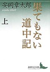 第八回 幸手-関宿-境町-杉戸