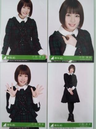 【小池美波】 公式生写真 欅坂46 ガラスを割れ! 封入特典 4種コンプ