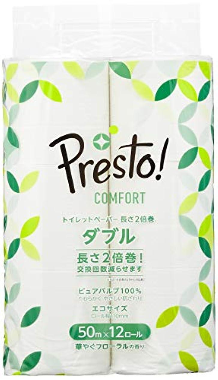保持アラブ人矢[Amazonブランド]Presto! Comfort トイレットペーパー 長さ2倍巻50m x 12ロール ダブル (12ロールで24ロール分)