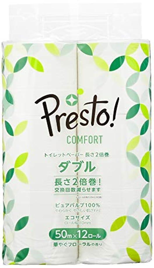航空便マイル換気する[Amazonブランド]Presto! Comfort トイレットペーパー 長さ2倍巻50m x 12ロール ダブル (12ロールで24ロール分)