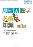 周産期医学 Vol.46 2016年増刊号 周産期医学必修知識 第8版