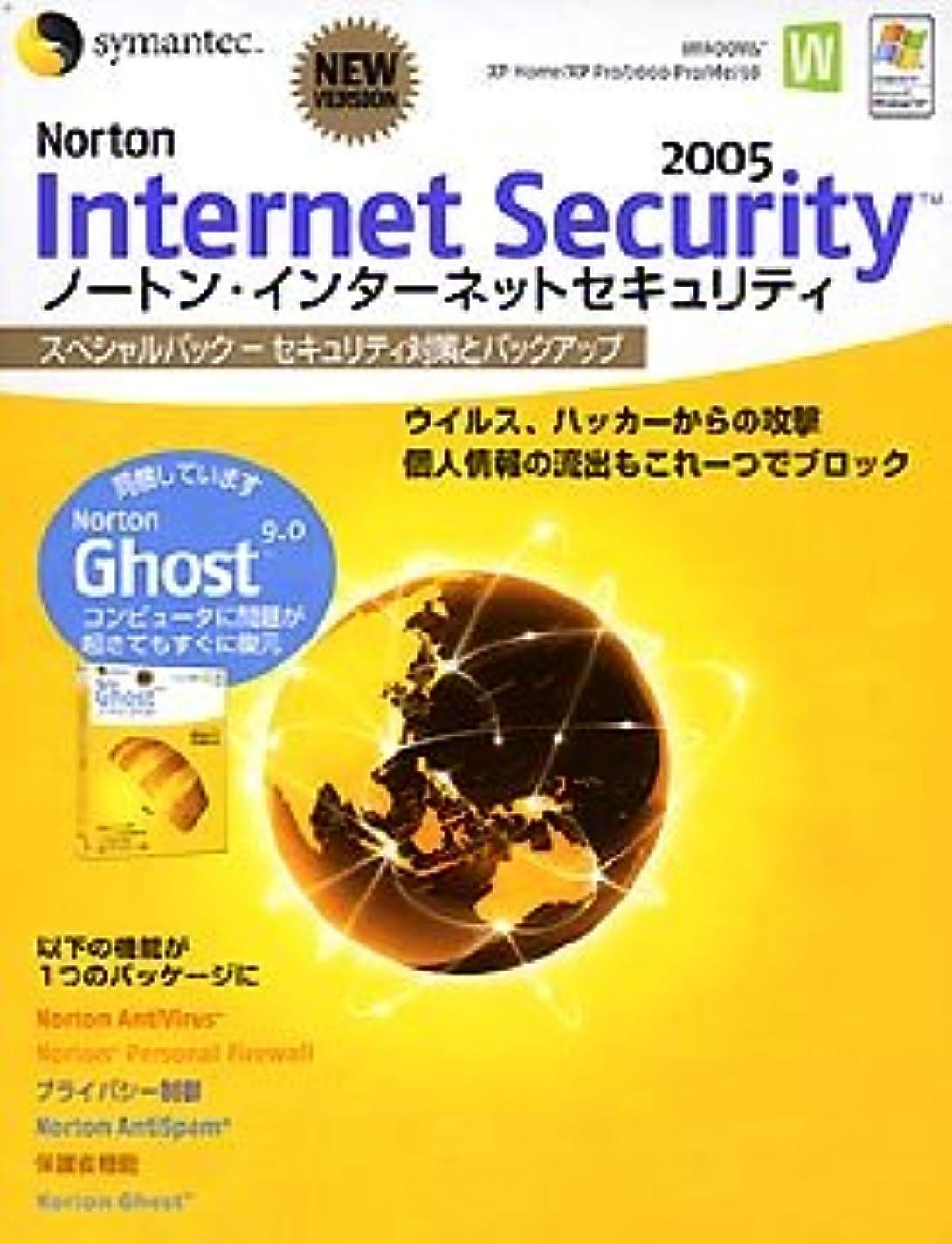 行為ブロー真夜中ノートン?インターネットセキュリティ 2005 & ノートン?ゴースト 9.0