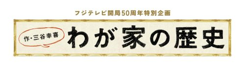 フジテレビ開局50周年特別企画 「わが家の歴史」DVD-BOX