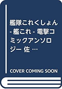 艦隊これくしょん -艦これ- 電撃コミックアンソロジー 佐世保鎮守府編18 (電撃コミックスNEXT)