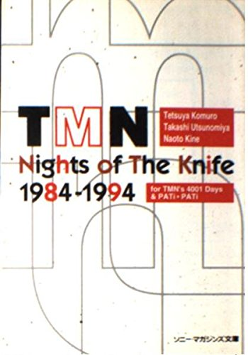 TMN―Nights of The Knife 1984‐1994 (ソニー・マガシンズ文庫)の詳細を見る