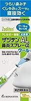 【第2類医薬品】ザジテンAL鼻炎スプレーαクール 12mL ※セルフメディケーション税制対象商品