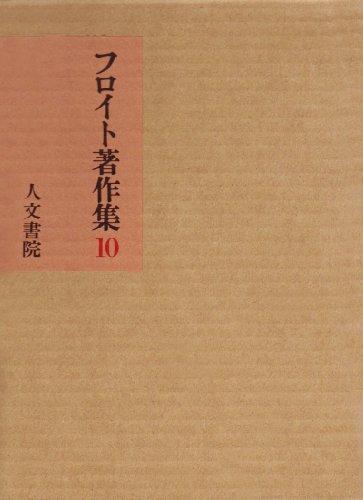 フロイト著作集 10 文学・思想篇 1