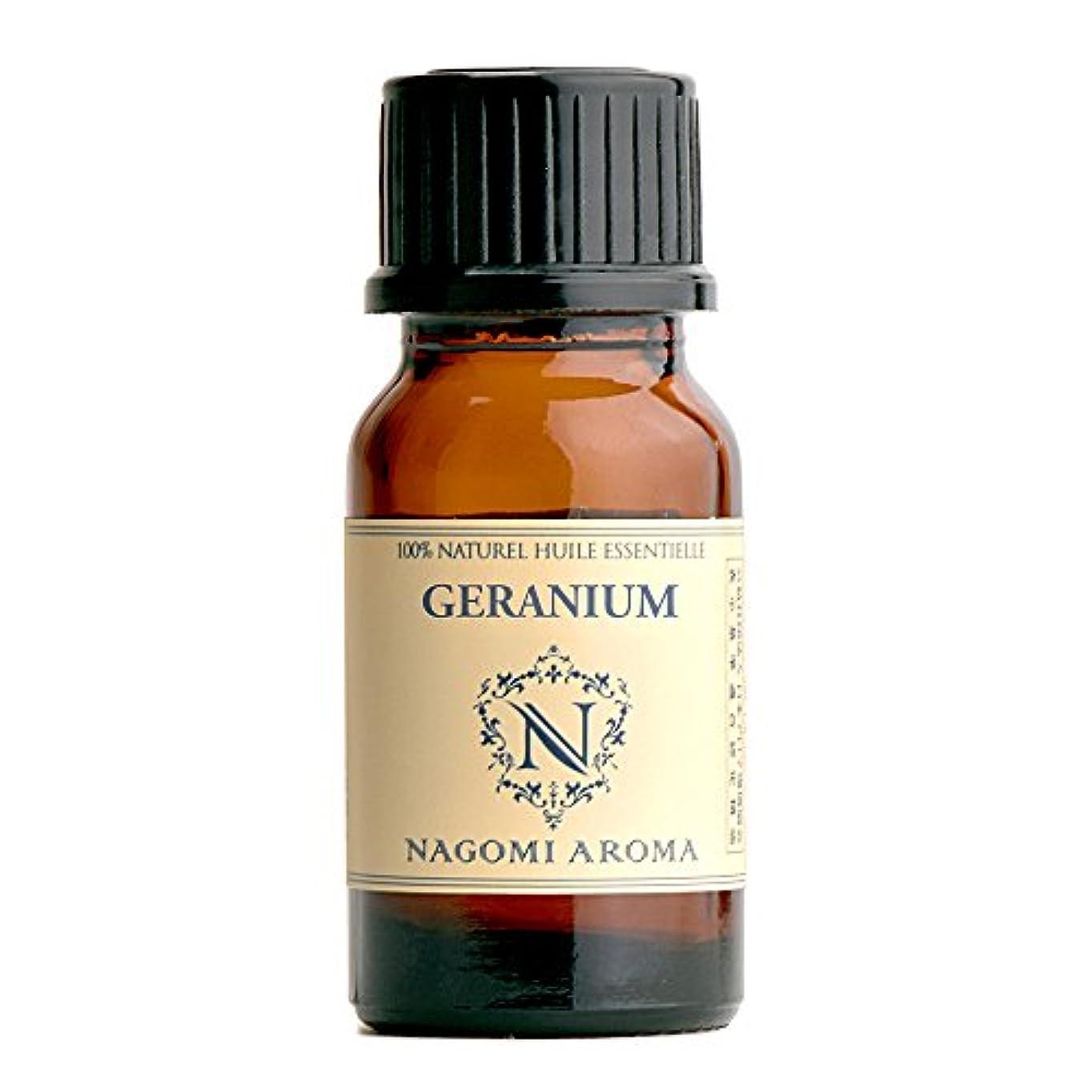 傷つけるヒステリック膨張するNAGOMI AROMA ゼラニウム 10ml 【AEAJ認定精油】【アロマオイル】
