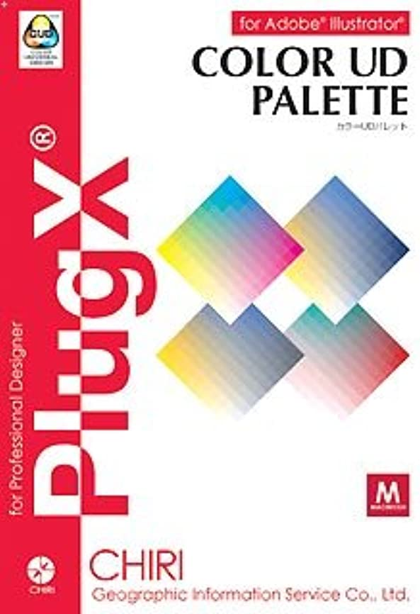 代表スラム安全性PlugX-カラーUDパレット(Mac)