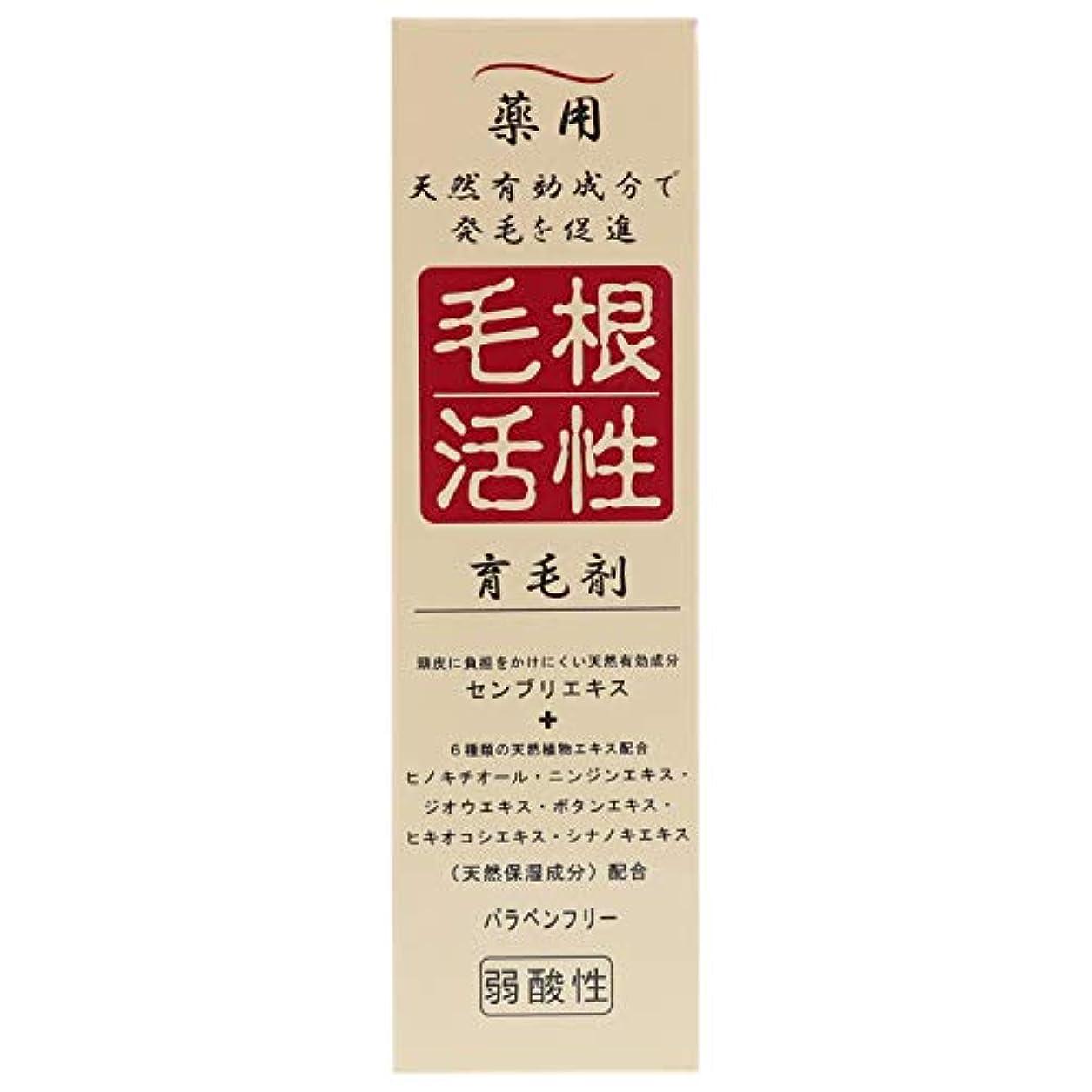 影響力のあるうまくいけば早熟薬用毛根活性育毛剤 150ml
