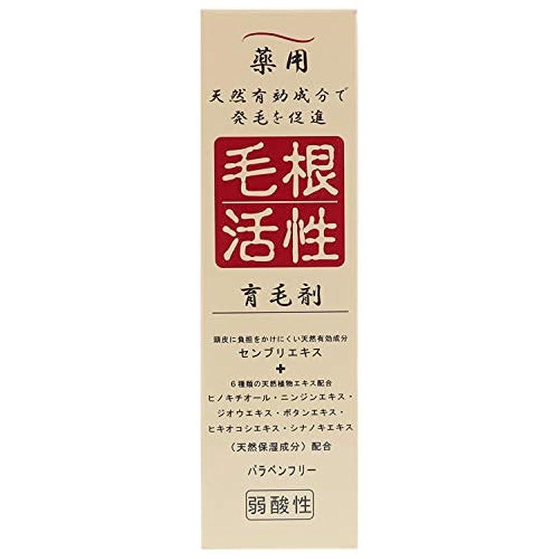 喉頭最大限不安定薬用毛根活性育毛剤 150ml