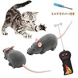 木漏れ屋 猫おもちゃ 電動ネズミ 猫じゃらし ペット玩具 猫遊び 犬猫ダイエット 運動不足解消 ネズミ型ラジコン リモコン ネズミおもちゃ ミニドライバー付き