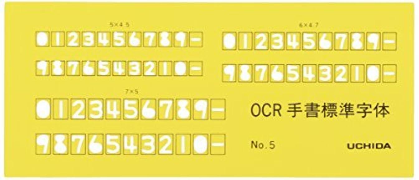 ハーブ安らぎ過度の内田洋行 テンプレート OCR定規No.5 1-843-1634 00958699【まとめ買い3枚セット】