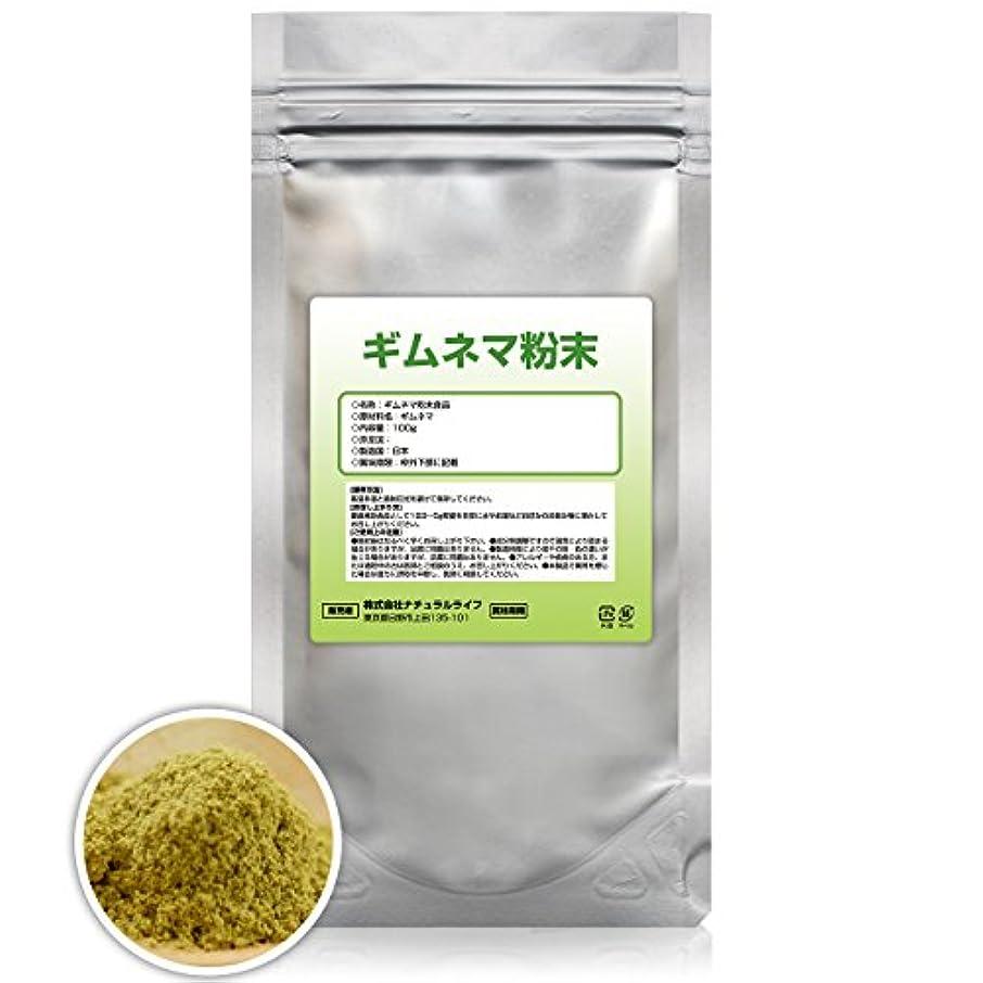軽蔑家族取り除くギムネマ粉末[100g]天然ピュア原料(無添加)健康食品(ぎむねま)