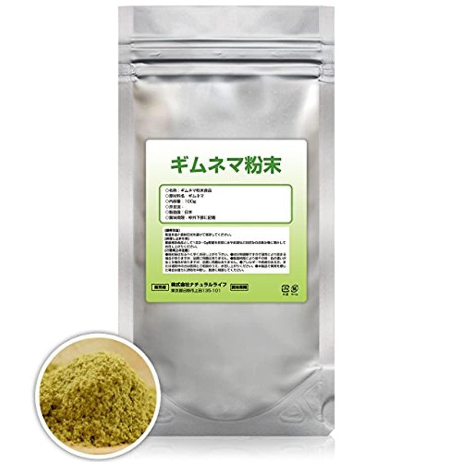 解くターミナル気味の悪いギムネマ粉末[100g]天然ピュア原料(無添加)健康食品(ぎむねま)