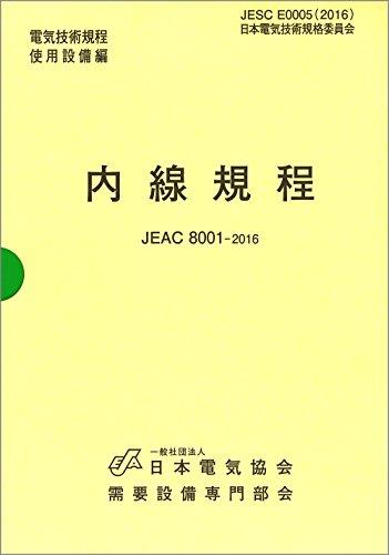 内線規程 (中部電力) 第13版: JEAC 8001-2016