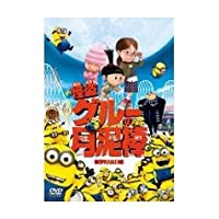 DESPICABLE ME 怪盗グルーの月泥棒 DVD GNBA1982