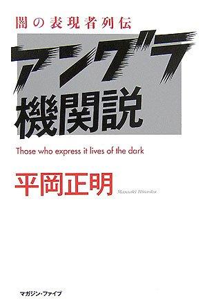 アングラ機関説―闇の表現者列伝 (MG浪漫ブックシリーズ―平岡正明コレクション2)