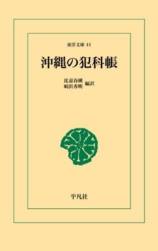 沖縄の犯科帳 (東洋文庫)