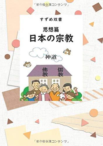 すずめ双書 思想篇 日本の宗教 - 視点を変えて日本の宗教を説く (MyISBN - デザインエッグ社)