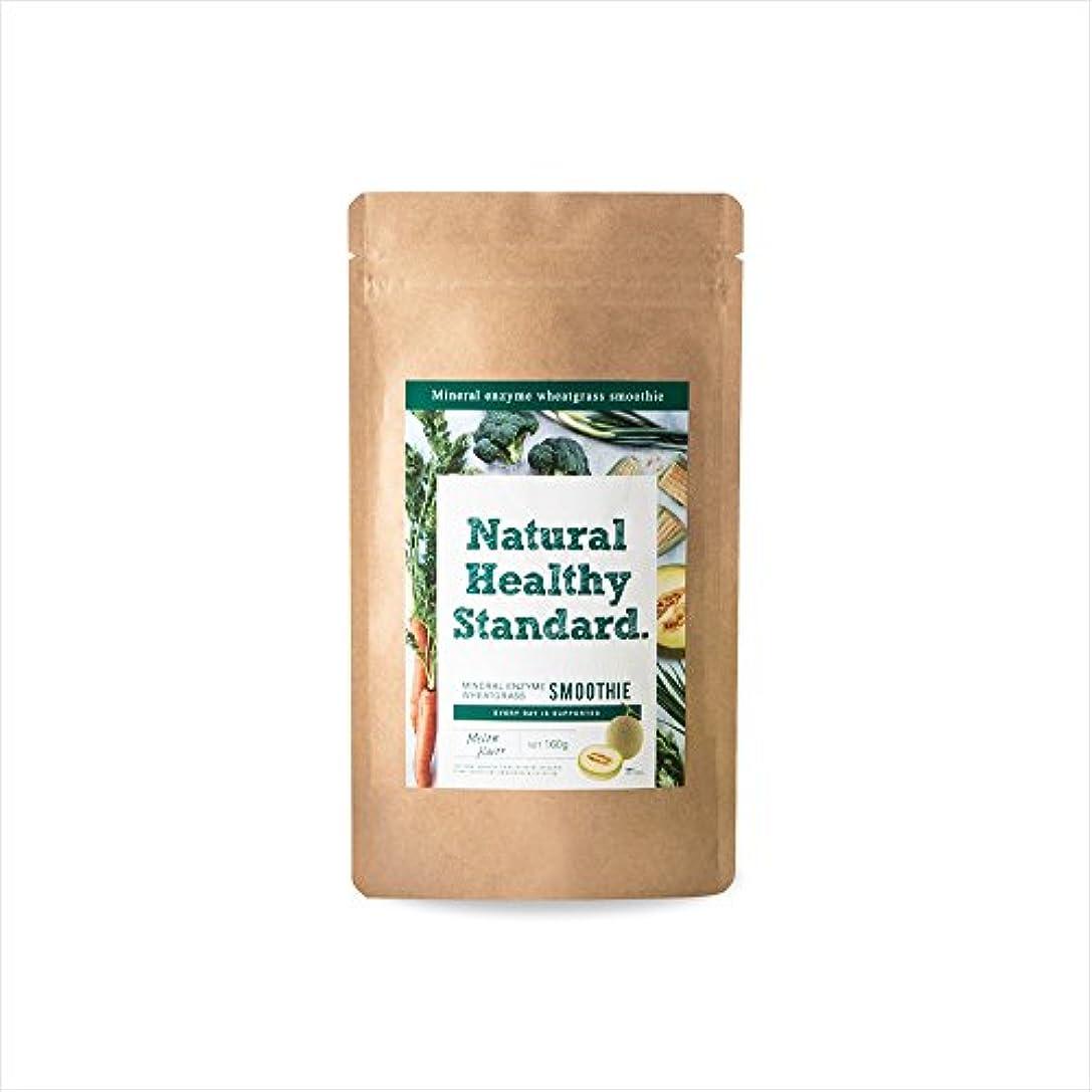 会うスタッフイブニングNatural Healthy Standard. ナチュラルヘルシースタンダード ミネラル酵素ウィートグラススムージー メロン味 160g (2017年リニューアル品)