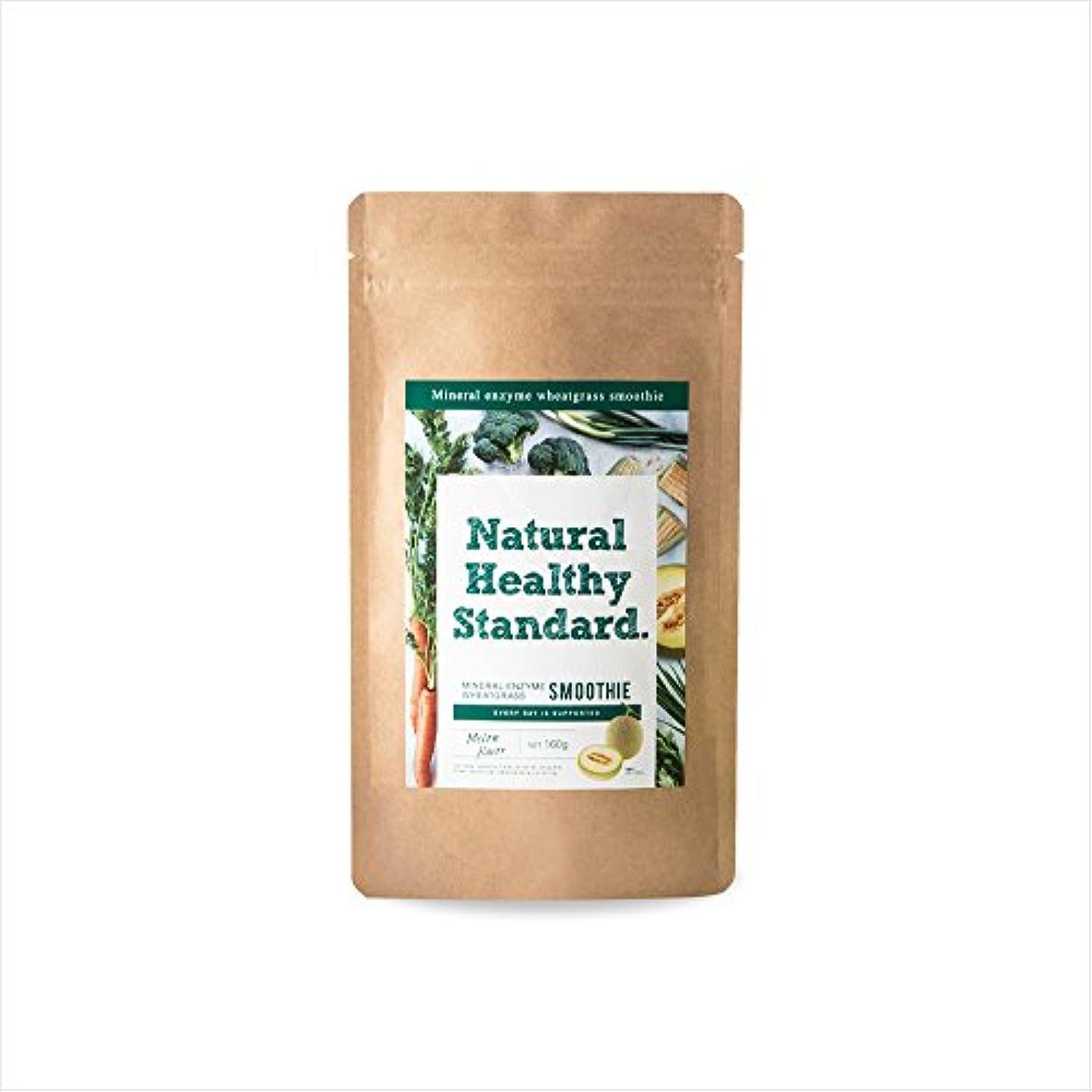 退化するシェーバー過度にNatural Healthy Standard. ナチュラルヘルシースタンダード ミネラル酵素ウィートグラススムージー メロン味 160g (2017年リニューアル品)