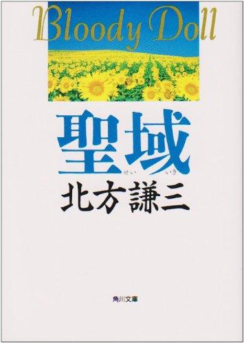 聖域 (角川文庫―ブラディ・ドール)の詳細を見る