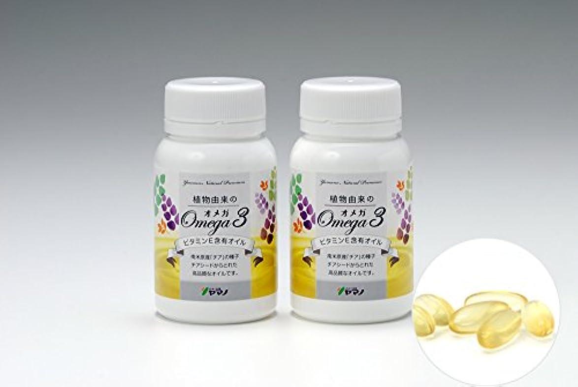 アウターまとめる封筒ふれあい生活館ヤマノ 植物由来のオメガ3 ダブルセット(チアシードオイル)