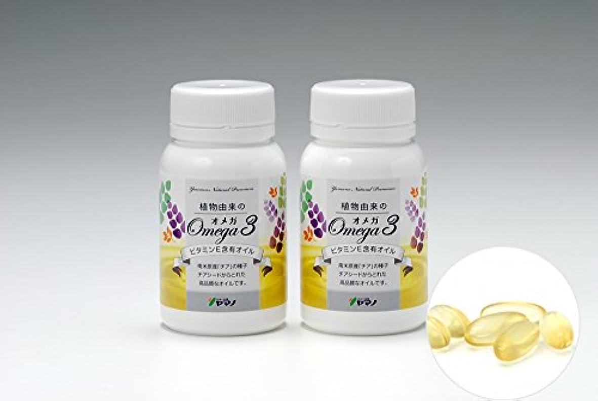 反射省略イソギンチャクふれあい生活館ヤマノ 植物由来のオメガ3 ダブルセット(チアシードオイル)
