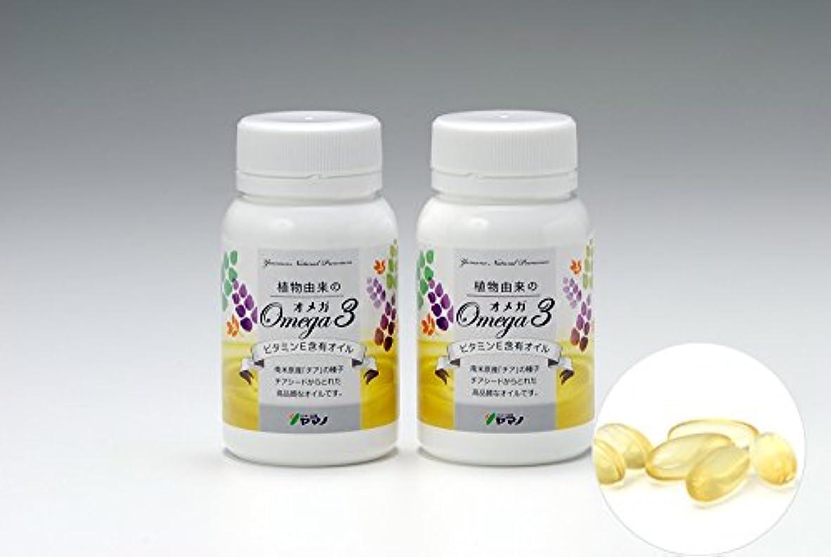 撤退しおれた弓ふれあい生活館ヤマノ 植物由来のオメガ3 ダブルセット(チアシードオイル)