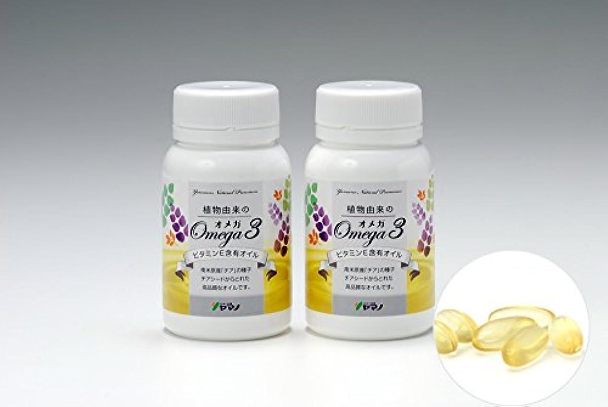 羨望許容喜ぶふれあい生活館ヤマノ 植物由来のオメガ3 ダブルセット(チアシードオイル)