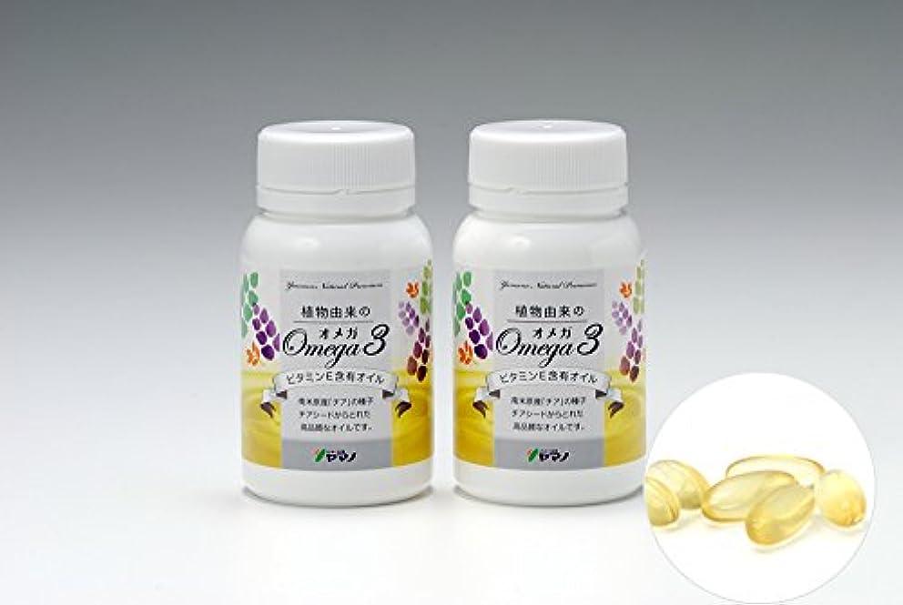 酔った崩壊固めるふれあい生活館ヤマノ 植物由来のオメガ3 ダブルセット(チアシードオイル)