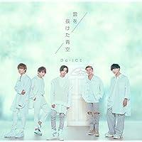 雲を抜けた青空(初回限定盤A)(DVD付)