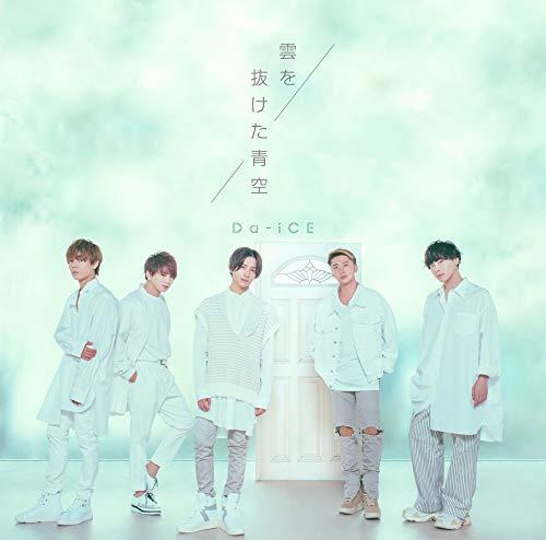 Da-iCE【雲を抜けた青空】歌詞の意味が素敵…!「特別な約束」をする2人に聴いてほしい理由を解説の画像