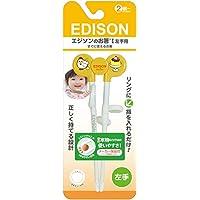 エジソン ベビー用箸 エジソンのお箸1 オレンジ 左手用 (2歳から対象) すぐに使えるお箸