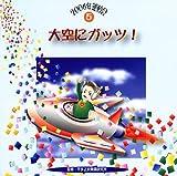 大空にガッツ! 2006運動会(5)
