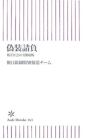 偽装請負―格差社会の労働現場 (朝日新書 43)の詳細を見る