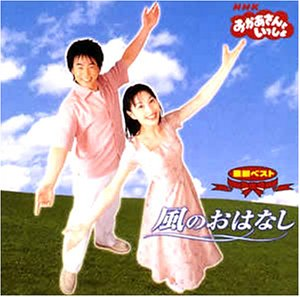 NHKおかあさんといっしょ 最新ベスト 風のおはなし