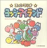スーパーマリオ~ヨッシーアイランド オリジナル・サウンド・ヴァージョン