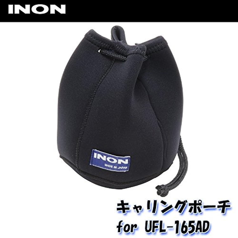 INON/イノン キャリングポーチ(for UFL-165AD)