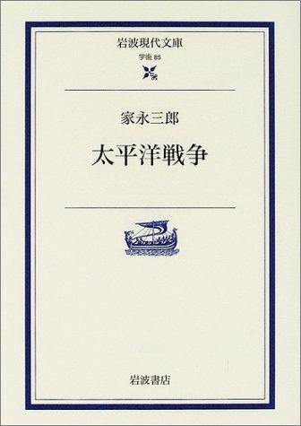 太平洋戦争 (岩波現代文庫―学術)の詳細を見る