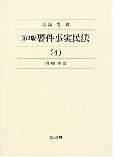 第3版 要件事実民法 4 債権各論の詳細を見る