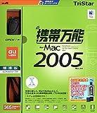 携帯万能 for Mac 2005 Ver.2.0 AU用 初回限定版