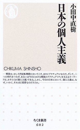 日本の個人主義 (ちくま新書)の詳細を見る