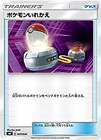 ポケモンカードゲーム SMI 027/038 ポケモンいれかえ スターターセット 炎のブースターGX 水のシャワーズGX 雷のサンダースGX