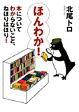 ほんわか! 本についてわからないこと、ねほりはほり! (MF文庫ダ・ヴィンチ)