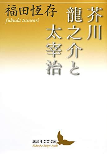 芥川龍之介と太宰治 (講談社文芸文庫)