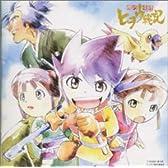 機巧奇傳 ヒヲウ戦記 ― オリジナル・サウンドトラック 2