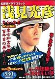 浅見光彦―皇女の霊柩 (単行本コミックス)